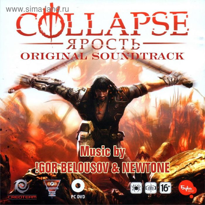 Collapse - Ярость