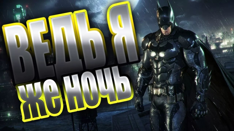 Miracle Of Sound - BAAN ARKHAM KNIGHT SONG I Am The Night