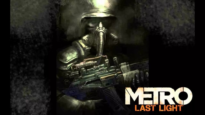 OST Метро 2033 - Metro Last Light SoundTrack