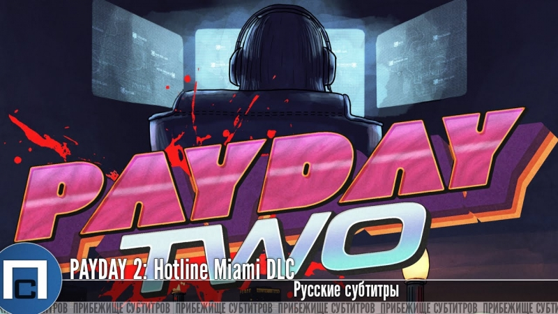 PAYDAY 2 - Hotline Miami Trailer Music cut