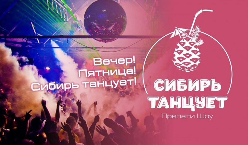 PRE-PARTY SHOW СИБИРЬ ТАНЦУЕТ - Vol. 21 part 2 Mix by Alex Kazakov