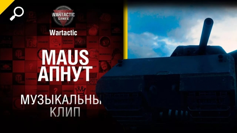 RAP WoT обзор - Maus [World of Tanks]
