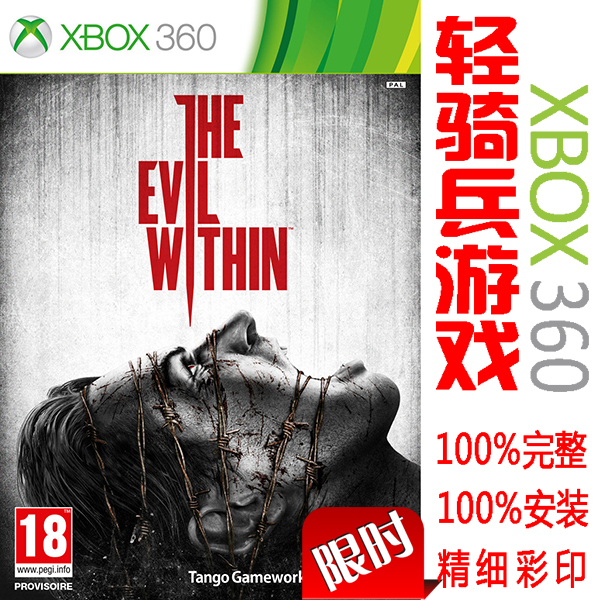 The Evil Within - Crude Contraption