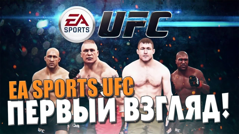 Tommee Profitt - For the Win EA Sports UFC 2