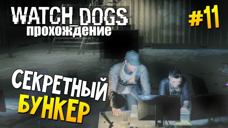 Watch_Dogs - The Bunker Theme