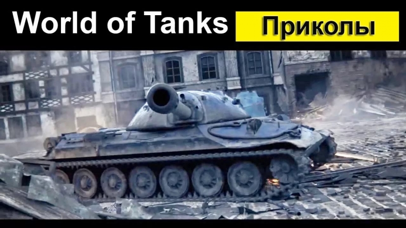 World of Tank - <Unknown>