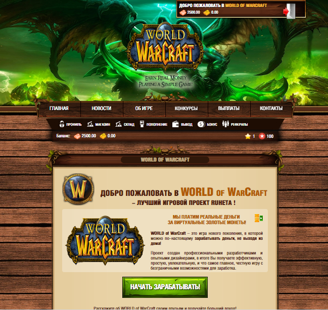 _0zzy_ - Инструкция к игре World of warcraft