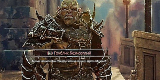 Прохождение Middle earth Shadow of Mordor На Русском Часть 13 Беззащитный Грублик Безмозглый