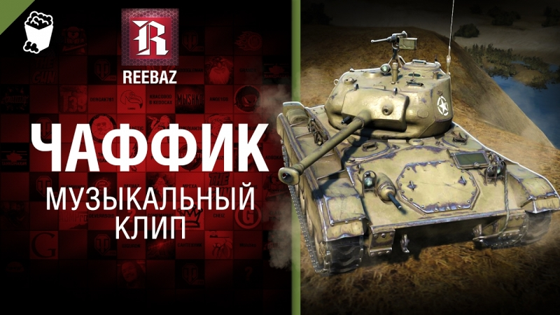 - музыкальный клип от Wartactic Games, Wot Fan и Wargaming.FM [World of Tanks]